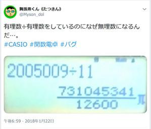 Tweet_2